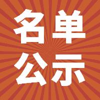 2018年上半年福鼎市事业单位公开招聘考试进入体检人员名单公示!