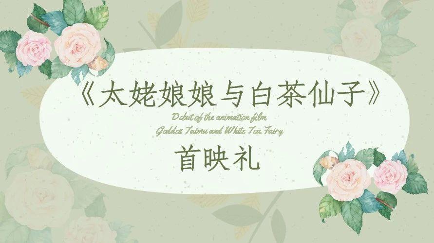 《太姥娘娘与白茶仙子》全球首映,意大利前总理来助阵