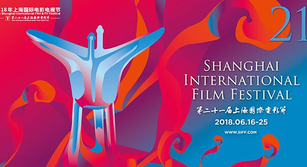 第二十一届上海国际影戏节