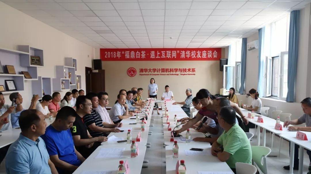 """福鼎白茶走进清华大学,""""牵手""""合作发展"""