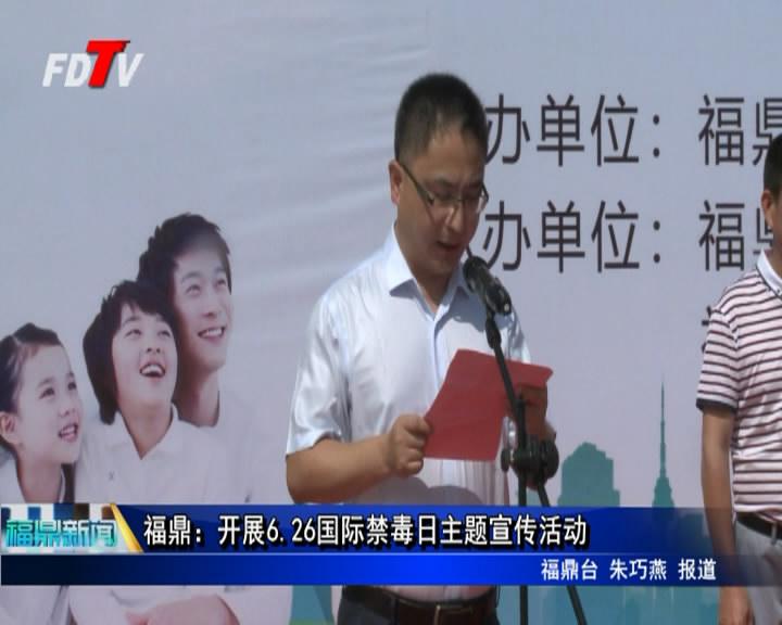 福鼎:开展6.26国际禁毒日主题宣传活动
