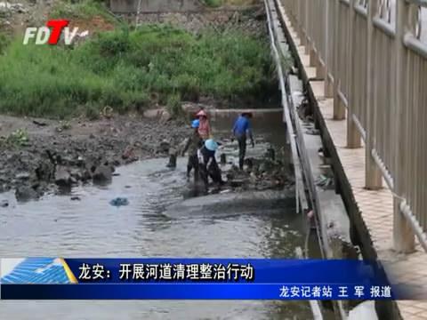 龙安:开展河道清理整治行动
