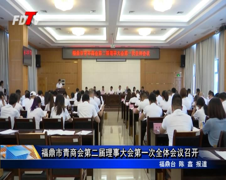 福鼎市青商会第二届理事大会第一次全体会议召开