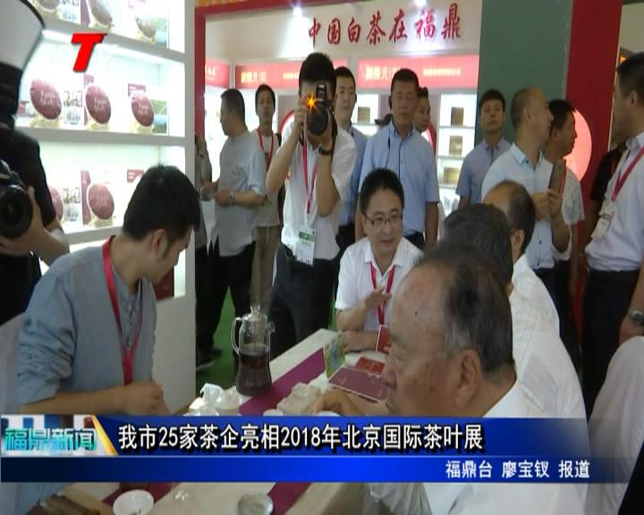我市25家茶企亮相2018年北京国际茶叶展