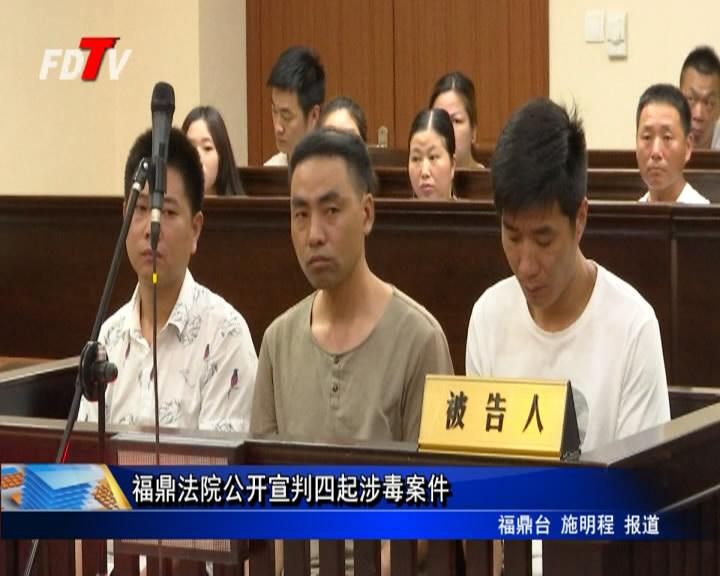 福鼎法院公开宣判四起涉毒案件