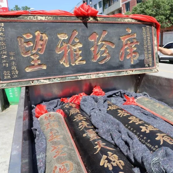 点赞!福鼎民警跨区域为村民追回失窃八年的清代匾额