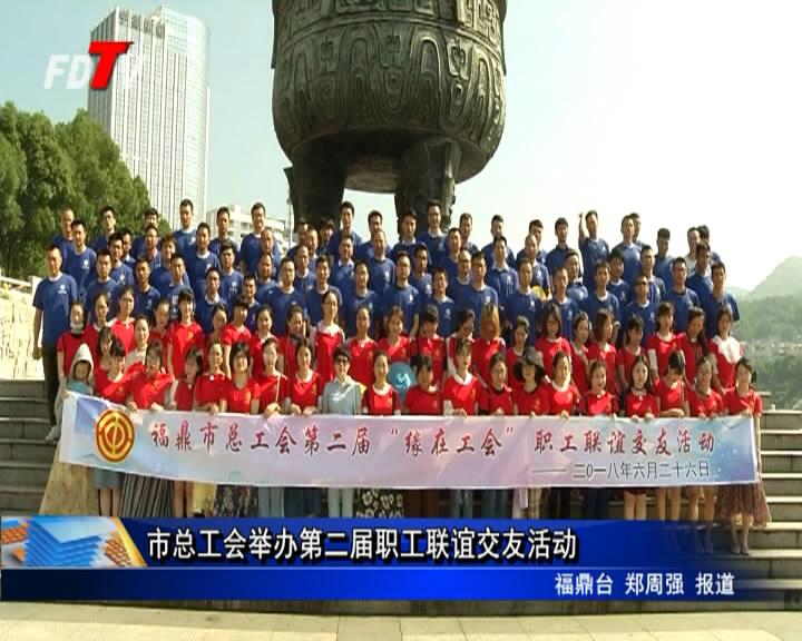 市总工会举行第二届职工联谊结交运动