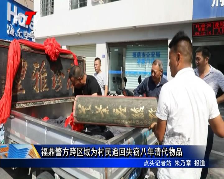 福鼎警方跨区域为村民追回失窃八年清代物品