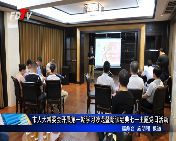 市人大常委会开展第一期学习沙龙暨朗读经典七一主题党日活动