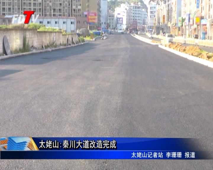 太姥山:秦川大道改造完成