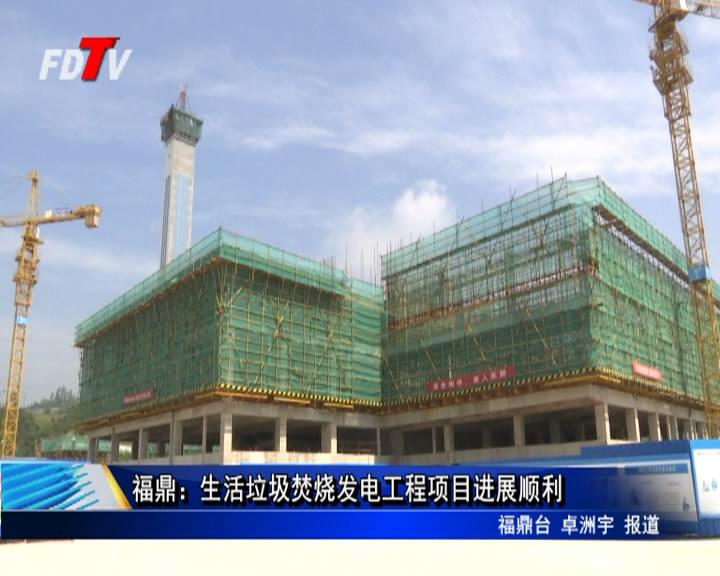 福鼎:生活垃圾焚烧发电工程项目进展顺利