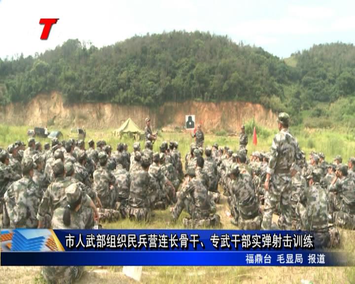 市人武部组织民兵营连长骨干、专武干部实弹射击训练