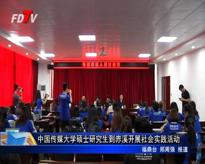中国传媒大学硕士研究生到赤溪开展社会实践