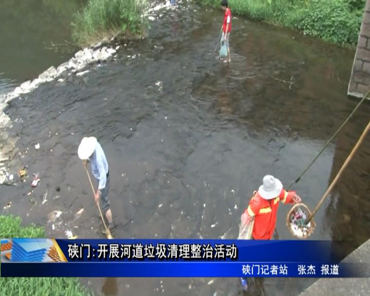 硖门:开展河道垃圾清理整治活动