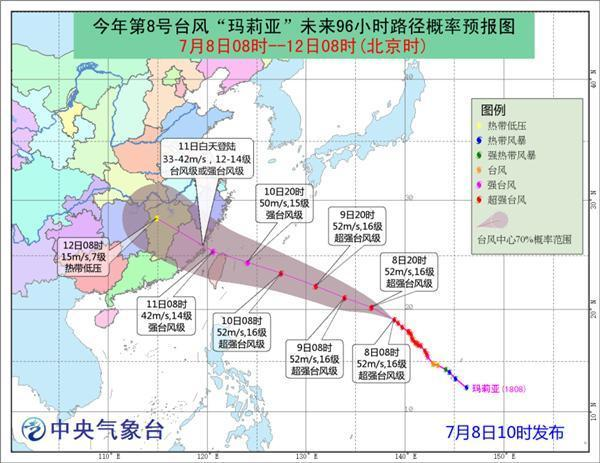 """台风蓝色预警:""""玛莉亚""""将于11日登陆闽浙沿海"""