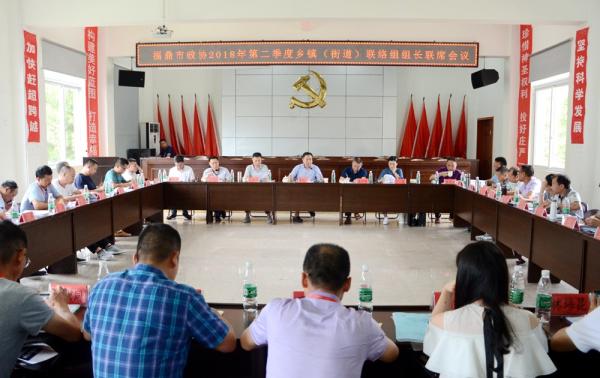 市政协召开2018年第二季度乡镇(街道、龙安)联络组组长联席会议