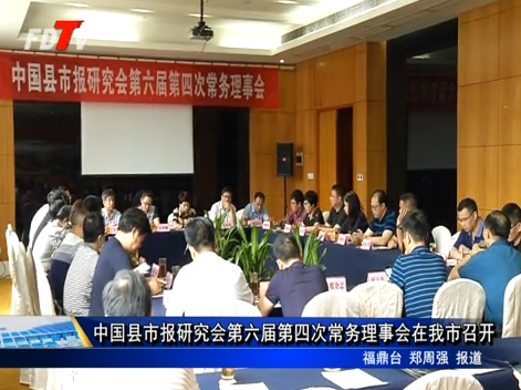 中国县市报研究会第六届第四次常务理事会在我市召开