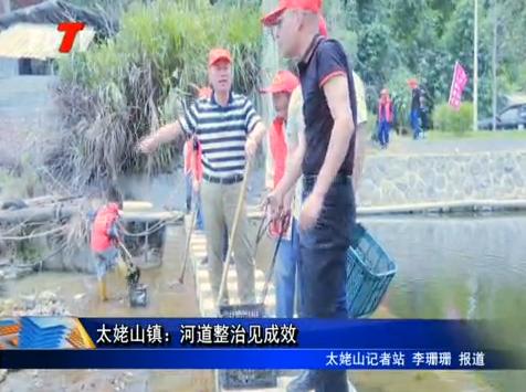 太姥山镇:河道整治见成效