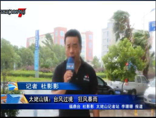 太姥山镇:台风过境 狂风暴雨