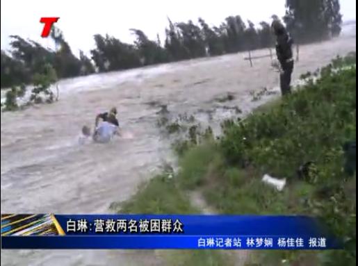 白琳:营救两名被困群众