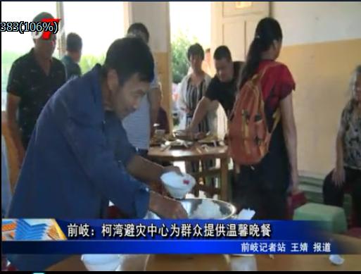 前岐:柯湾避灾中心为群众提供温馨晚餐