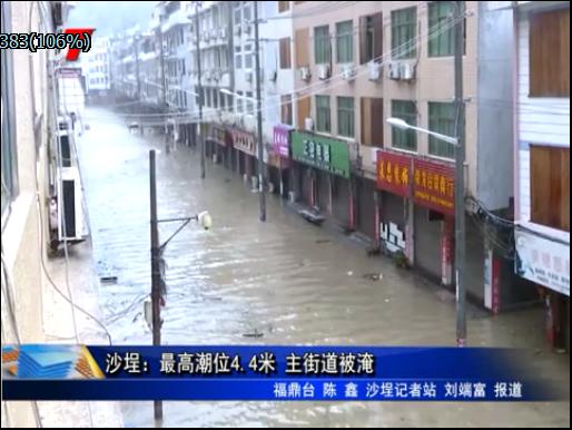 沙埕:最高潮位4.4米 主街道被淹