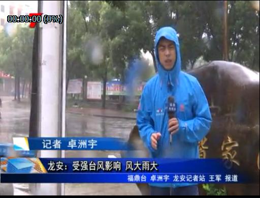 龙安:受强台风影响 风大雨大