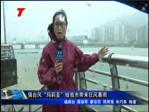 """强台风""""玛莉亚""""给我市带来狂风暴雨"""