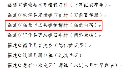 福鼎两村镇上榜全国一村一品示范村镇名单和示范村镇监测合格