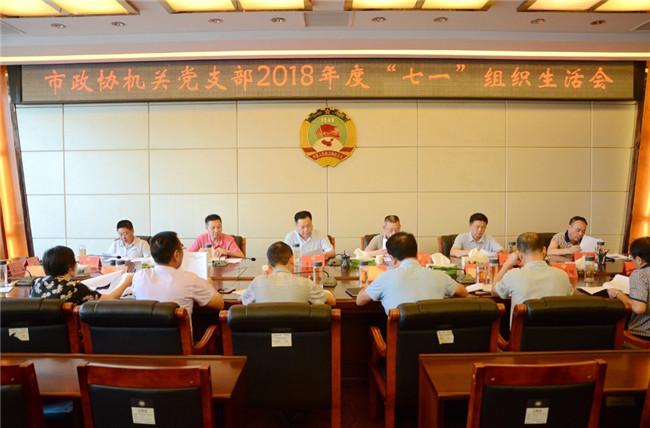 """市政协机关党支部召开2018年度""""七一""""组织生活会"""