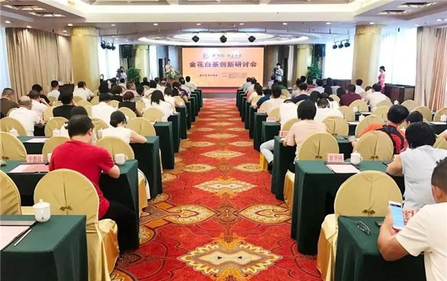"""白茶市场""""新星""""登场!金花白茶企业标准首度公开发布,未来大有可期!"""