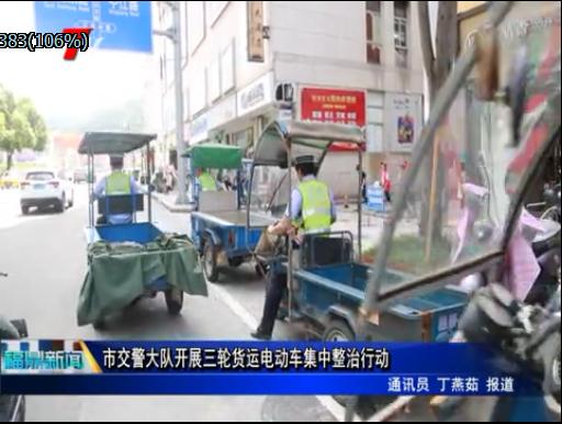 市交警大队开展三轮货运电动车集中整治行动