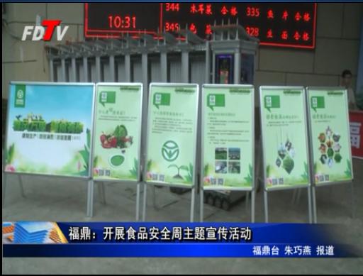 福鼎:开展食品安全周主题宣传活动