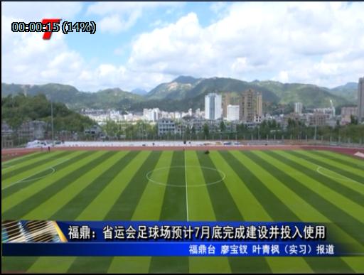 福鼎:省运会足球场预计7月底完成建设并投入使用