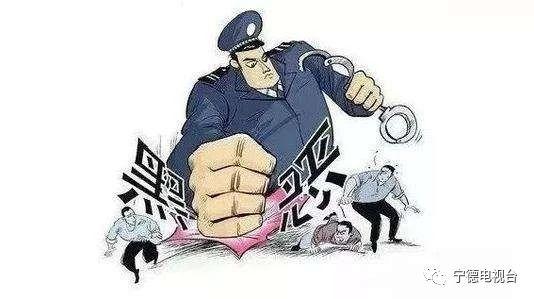 今天,扫黑除恶专项斗争省第九集中督导组进驻宁德,举报方式公布!