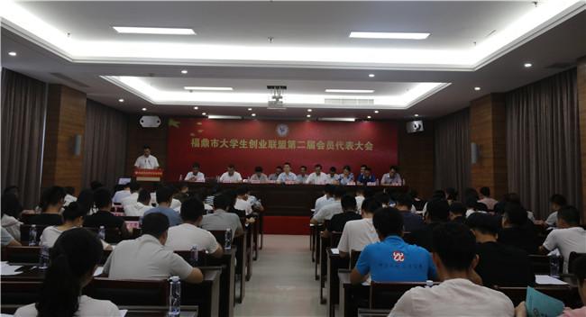 市大学生创业联盟完成换届 王绍福当选第二届理事会主席