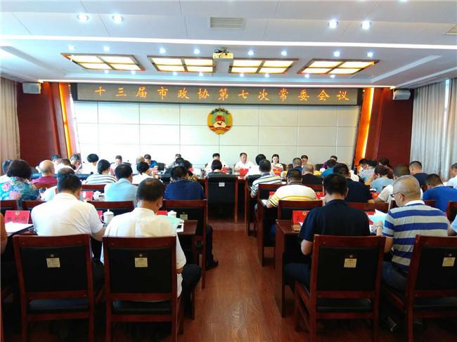 市政协召开第七次常务会议
