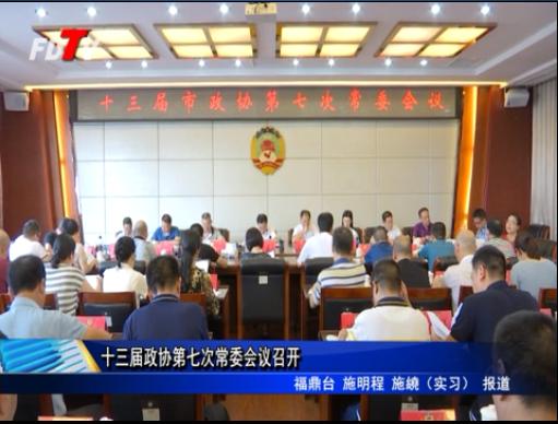 十三届政协第七次会议召开