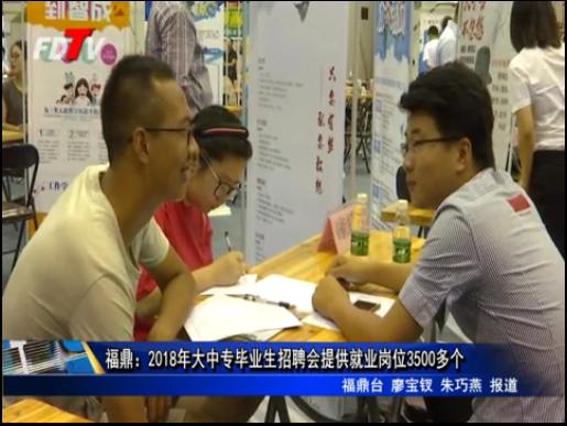 福鼎:2018年大中专毕业生招聘会提供就业岗位3500多个
