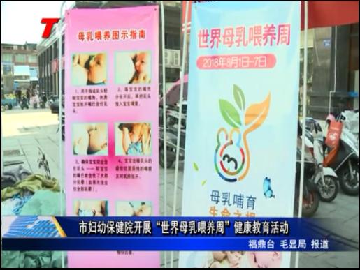 """市妇幼保健院开展""""世界母乳喂养周""""健康教育活动"""