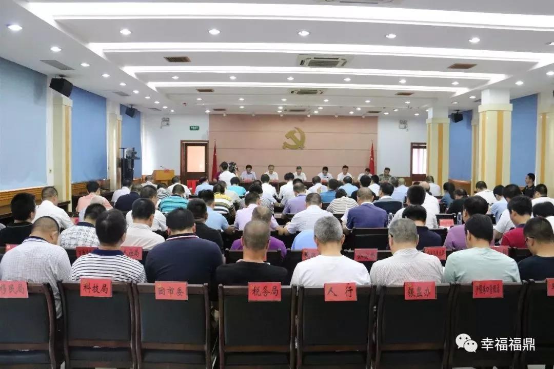 坚持绿色发展,建设美丽福鼎,福鼎市召开生态环境保护工作会议