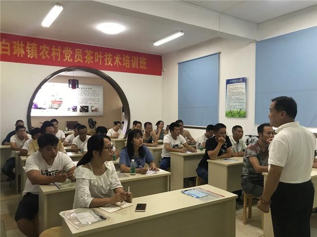 白琳镇举办农村党员茶叶技术培训