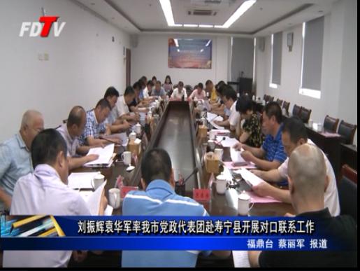 刘振辉袁华军率我市党政代表团赴寿宁县开展对口联系工作
