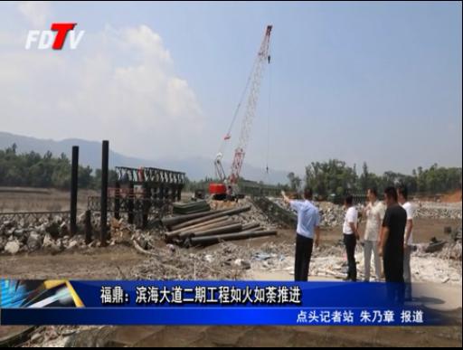 福鼎:滨海大道二期工程如火如荼推进