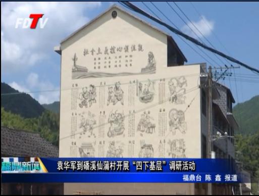 """袁华军到磻溪仙蒲村开展""""四下基层""""调研活动"""