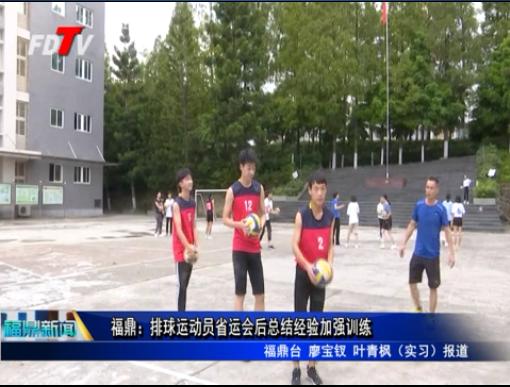 福鼎:排球运动员省运会后总结经验加强训练