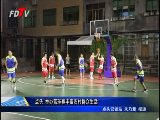 点头:举办篮球赛丰富农村群众生活