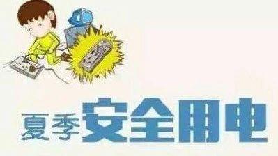 """夏日云云用电,电器会""""翻脸""""!"""