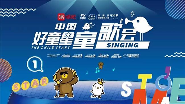"""【快来围观家门口的比赛】""""朗悦杯""""中国好童星童歌会(宁德站)正式启动"""