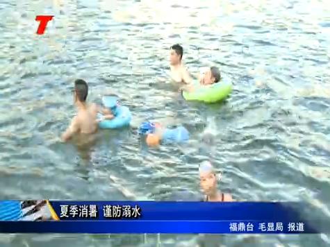 夏季消暑 谨防溺水